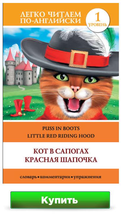 Кот в сапогах, Красная шапочка и др. - сборник сказок на английском