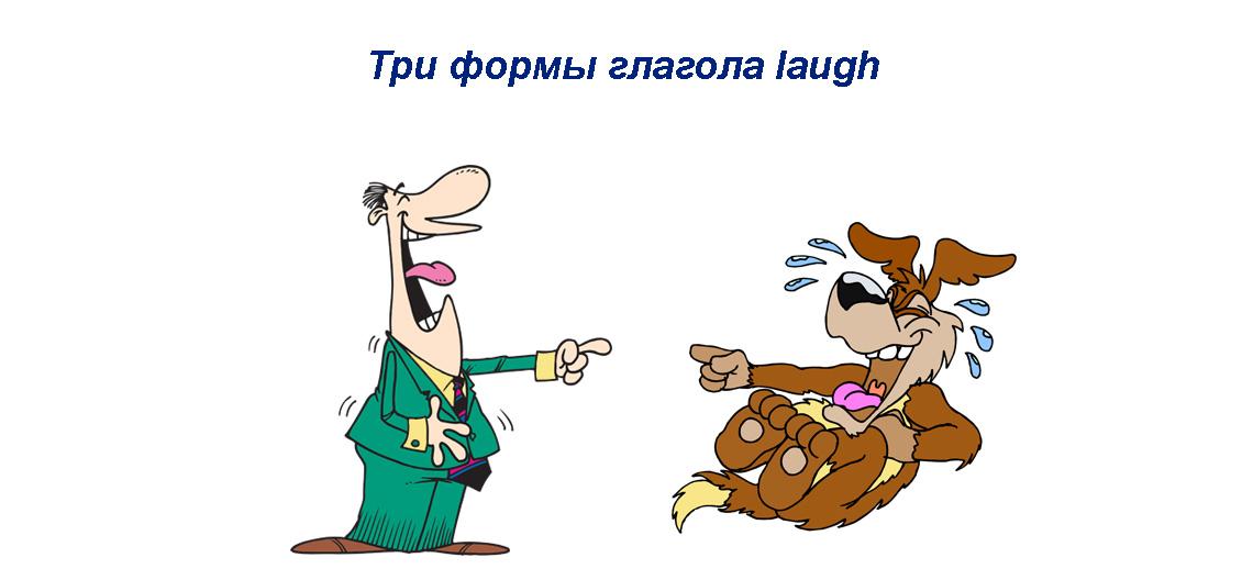 Laugh 3 формы глагола англиского языка - грамматика, примеры