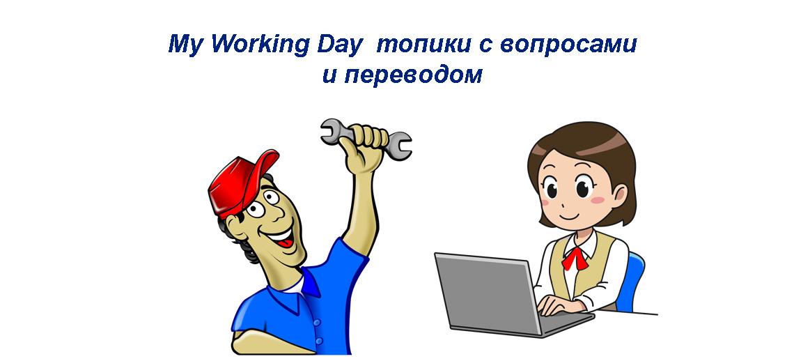My Working Day - топики на английском языке с вопросами