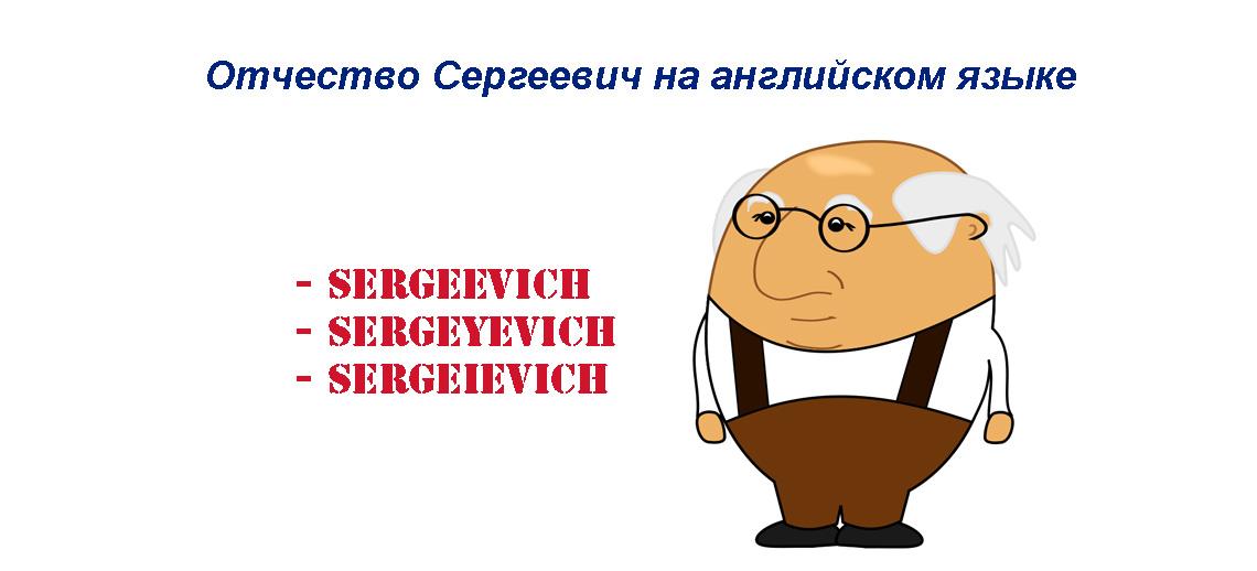 Отчество Сергеевич на английском языке