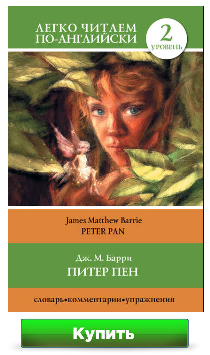 Питер Пен / Peter Pan Джеймс Барри, С. А. Матвеев