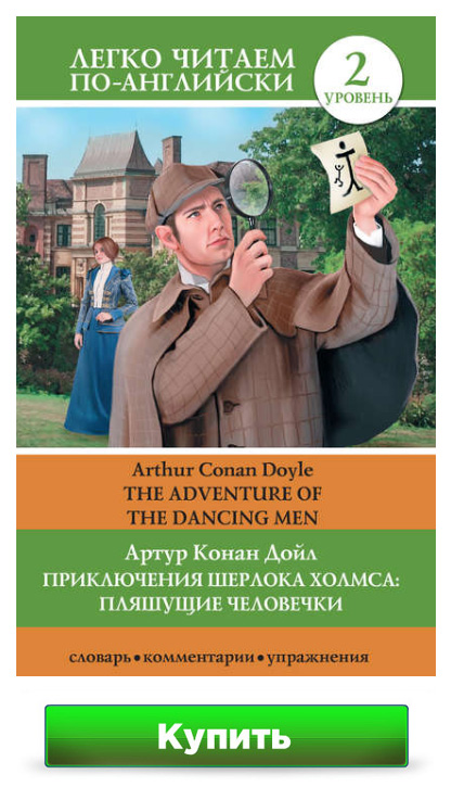 Книга Пляшущие человечки (The Adventure of the Dancing Men)