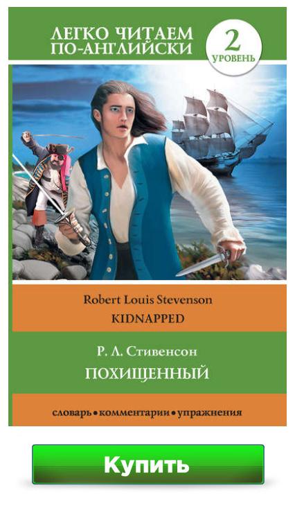 Похищенный (Kidnapped) Роберт Льюис Стивенсон, Е. В. Глушенкова