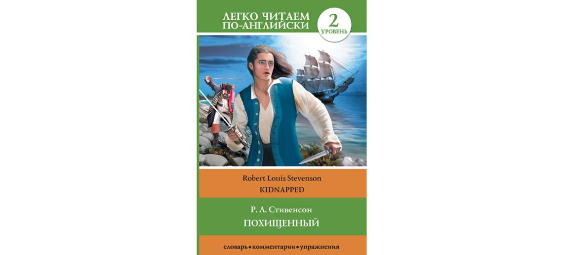 Адаптированная книга Похищенный (Kidnapped) Роберт Льюис Стивенсон, Е. В. Глушенкова