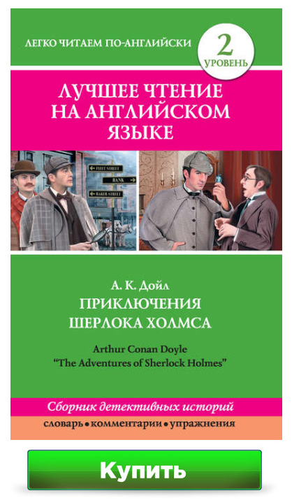 Сборник Приключения Шерлока Холмса (The Adventures of Sherlock Holmes)