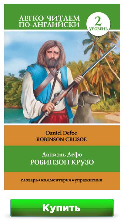 Книга Робинзон Крузо (Robinson Crusoe) - уровень Pre-Intermediate