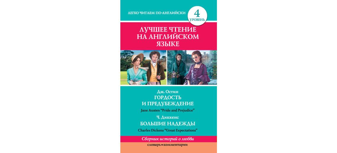 Сборник книг Чарльза Диккенса и Джейн Остин - Upper-Intermediate