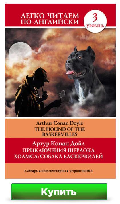 Собака Баскервилей / The Hound of the Baskervilles Артур Конан Дойл