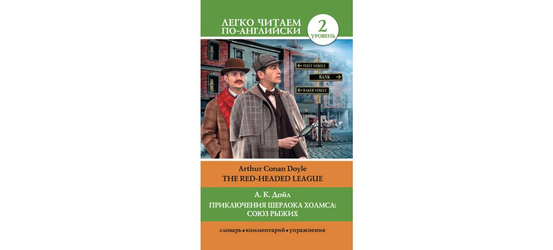 Союз Рыжих / The Red-Headed League из серии Приключения о Шерлоке Холмсе