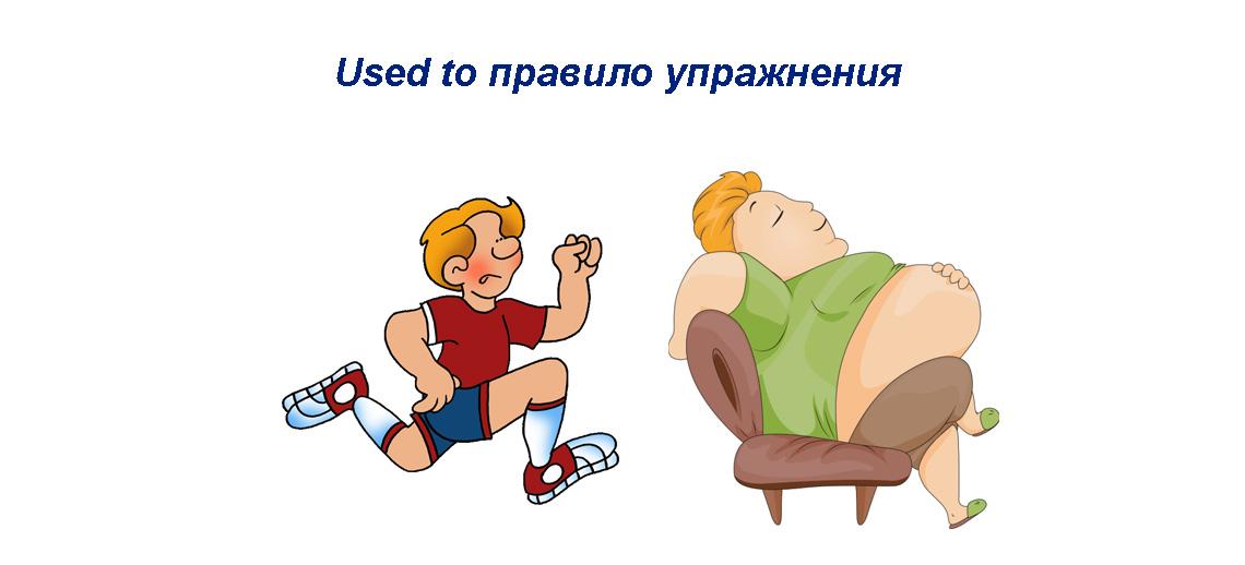 Упражнения used to - уровни pre-intermediate, intermediate, upper-Intermediate